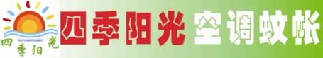 北京阳光四季空调蚊帐