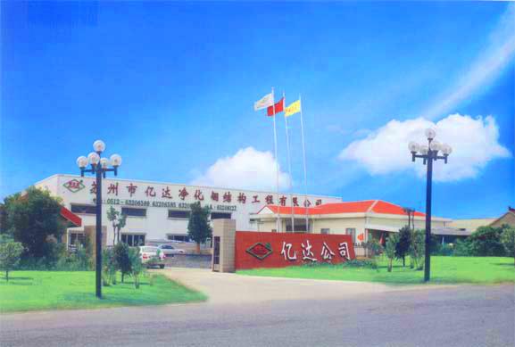 苏州亿达净化实验室设备有限公司