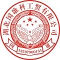 湖北国雄科工贸有限公司
