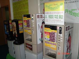 武汉欧朋美至咖啡饮料机公司