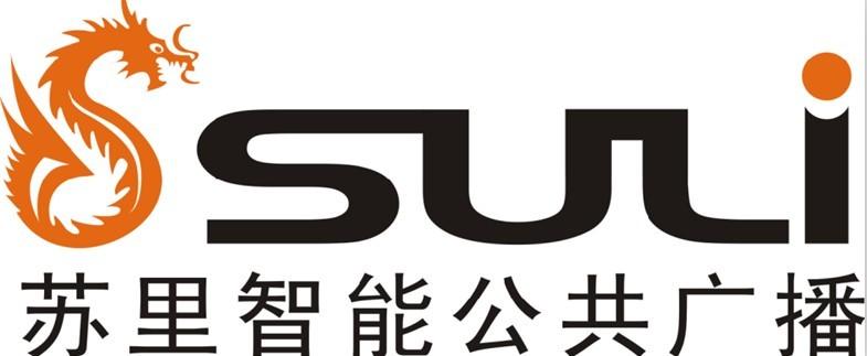 广州苏里电子科技有限公司