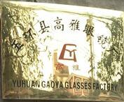 玉环县高雅眼镜厂