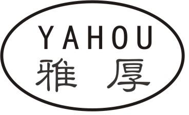 福清市雅厚锁业有限公司