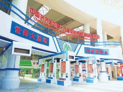 中国(齐齐哈尔)第十六届绿色有机食品博览会