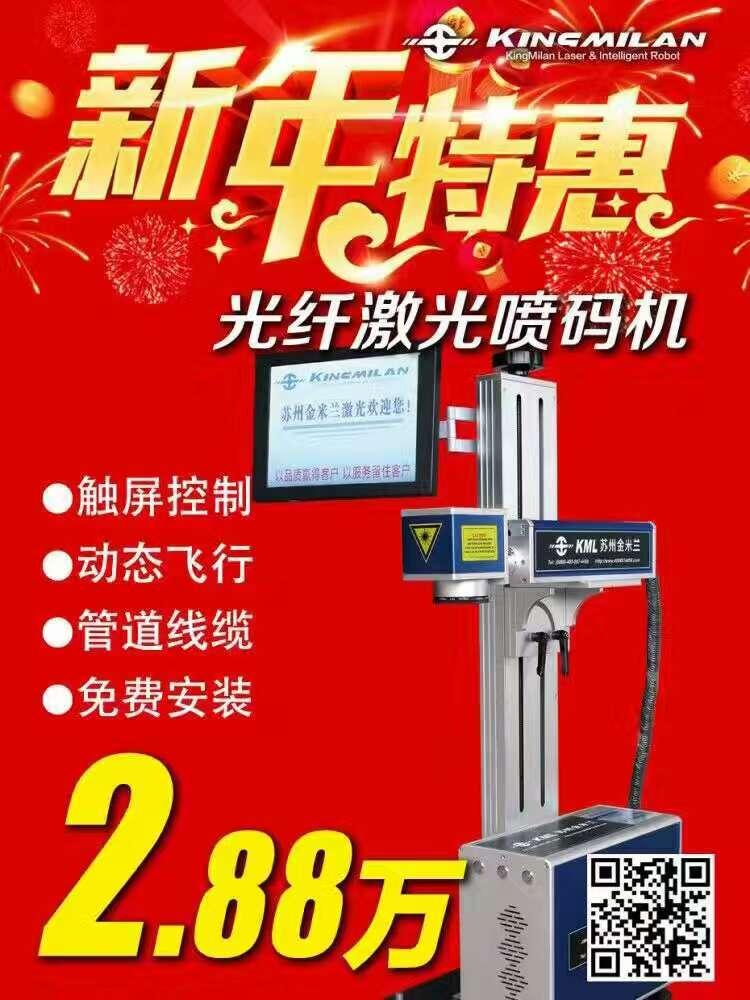 金米蘭新年特惠廠家***金管道線纜合金光纖激光噴碼機