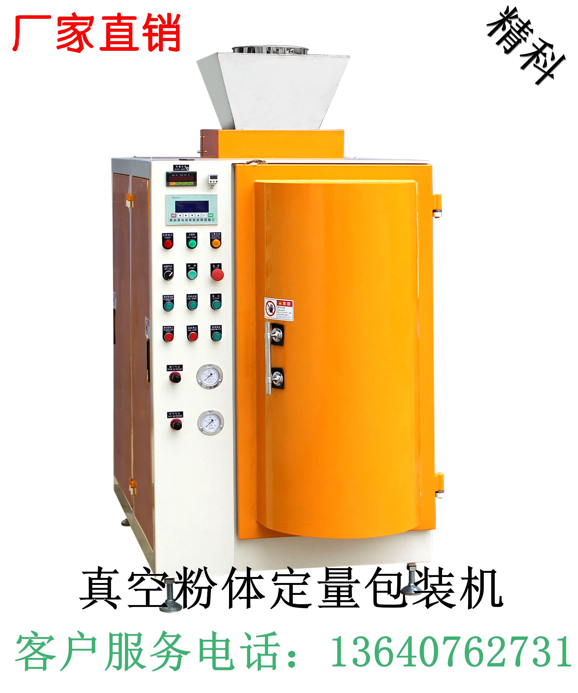 塑料发泡剂包装机,发泡剂真空抽气包装设备