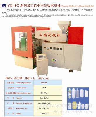 YD-PX双工位吹塑机 2.5L塑料吹瓶机械