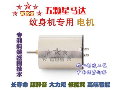 WKX/五顆星空心杯馬達1722***低功耗紋身機電機