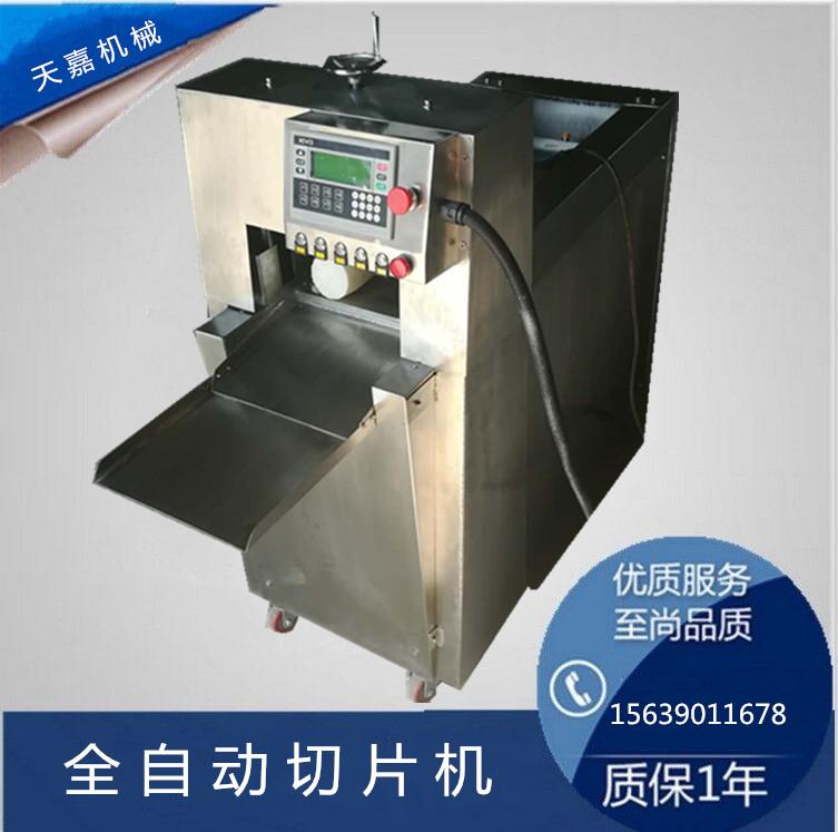 天嘉QJ-120全自动羊肉切片机