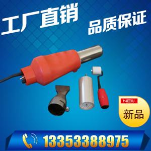 防水板熱風焊槍 大功率塑料焊槍 土工膜熱風焊槍***特價