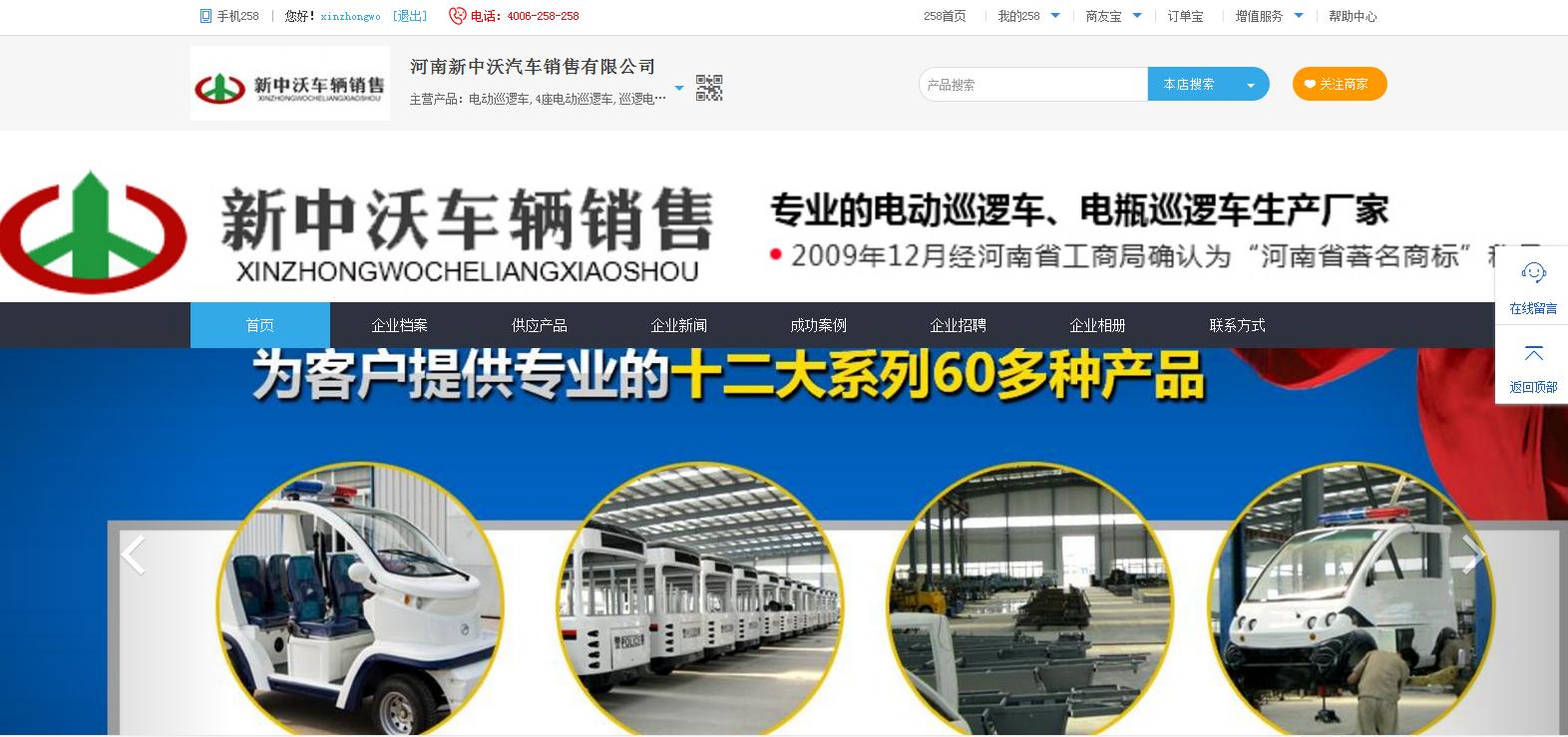 河南新中沃汽车销售有限公司