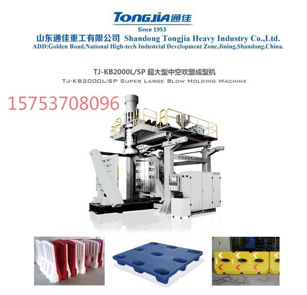 塑料托盘生产设备超大型中空吹塑机
