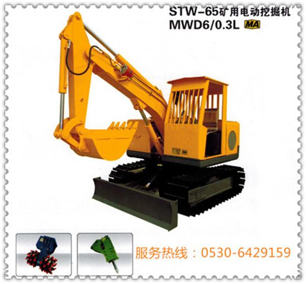 防爆挖掘機,電動扒渣機,礦用挖掘機