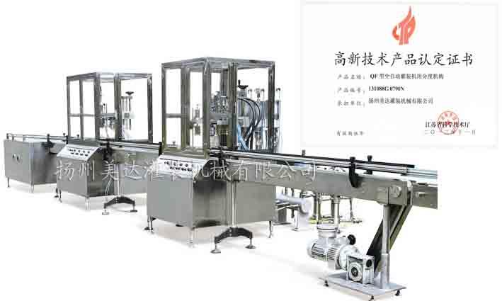 ***生产灌装机械