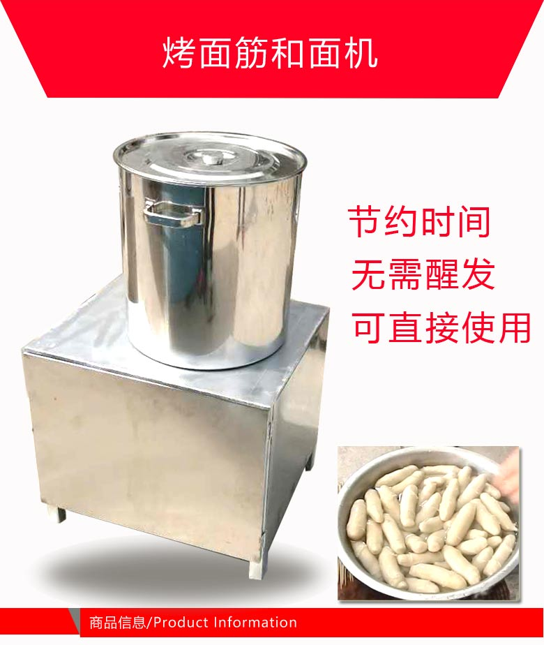 切面筋机多少钱一台烤面筋卷成型机