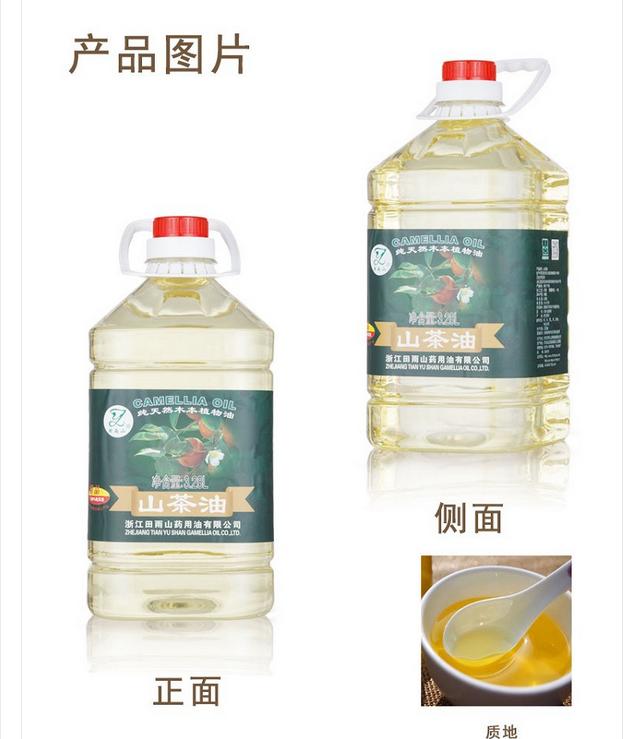 田雨山3.28L装山茶油厂家***茶油批发零售