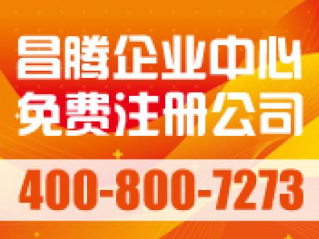 上海注册公司财务代理记账