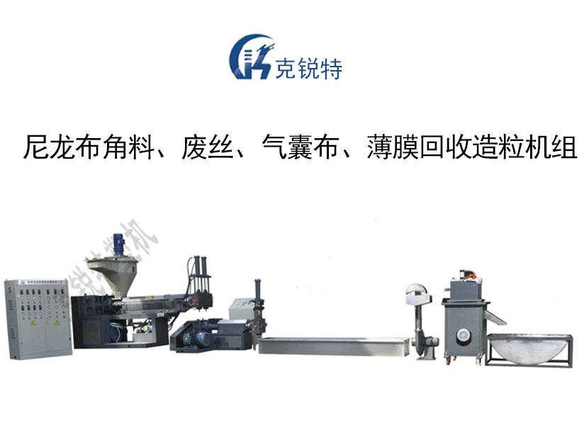 厂家供应 全自动塑料造粒机 PP塑料造粒机 ***聚丙造粒机