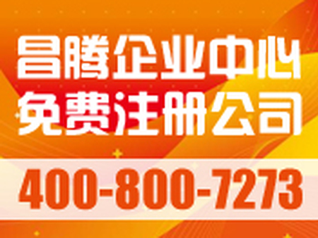 上海宝山代理记账公司注册