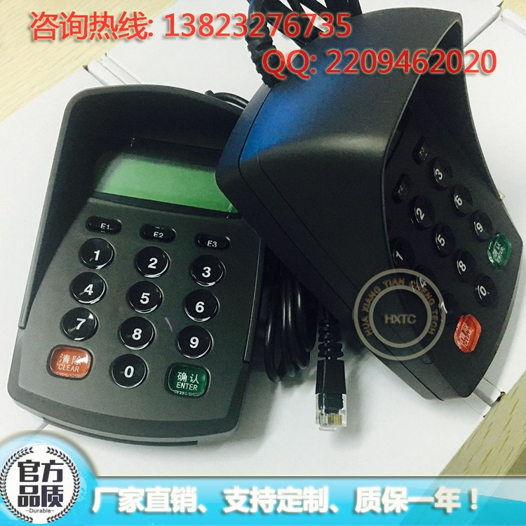 支持德卡T10醫保專用密碼鍵盤RJ11接口HX552DA-T