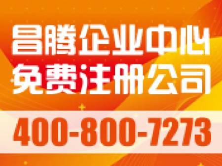 上海宝山区注册公司