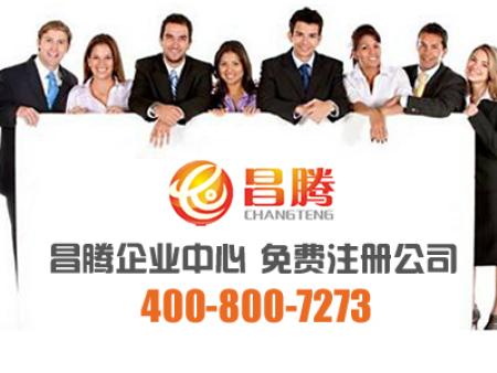 上海工商注册公司代理流程