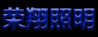 高邮市荣翔照明器材万博maxbetx官网app下载