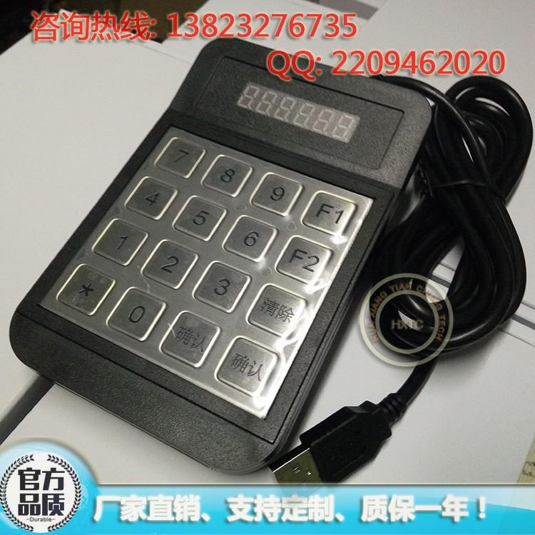防塵防水防暴防震防鉆防撬公交專用金屬密碼鍵盤YD-516D