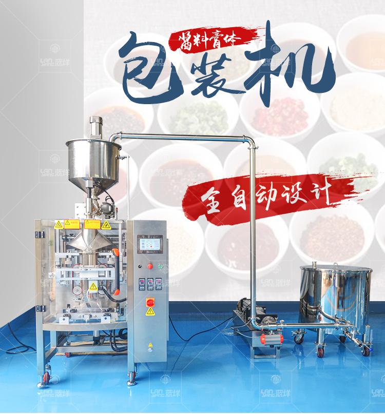 广东供应酱料包装机火锅底料包装机 大小可调可定制