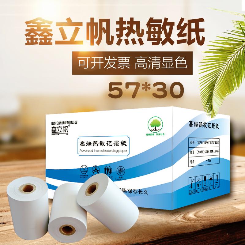 小票据打印纸 便利店收据纸 山东青岛热敏纸生产厂家***