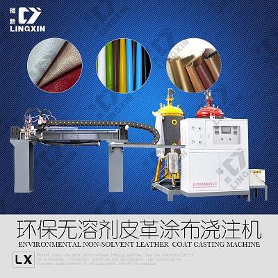 供应领新聚氨酯pu无溶剂皮革涂布机械设备