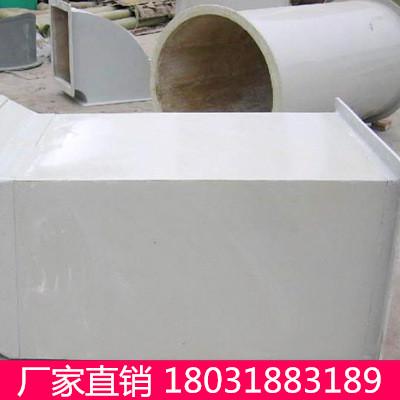 贵州高性能玻璃钢风管@贵阳玻璃钢人防通风管道***