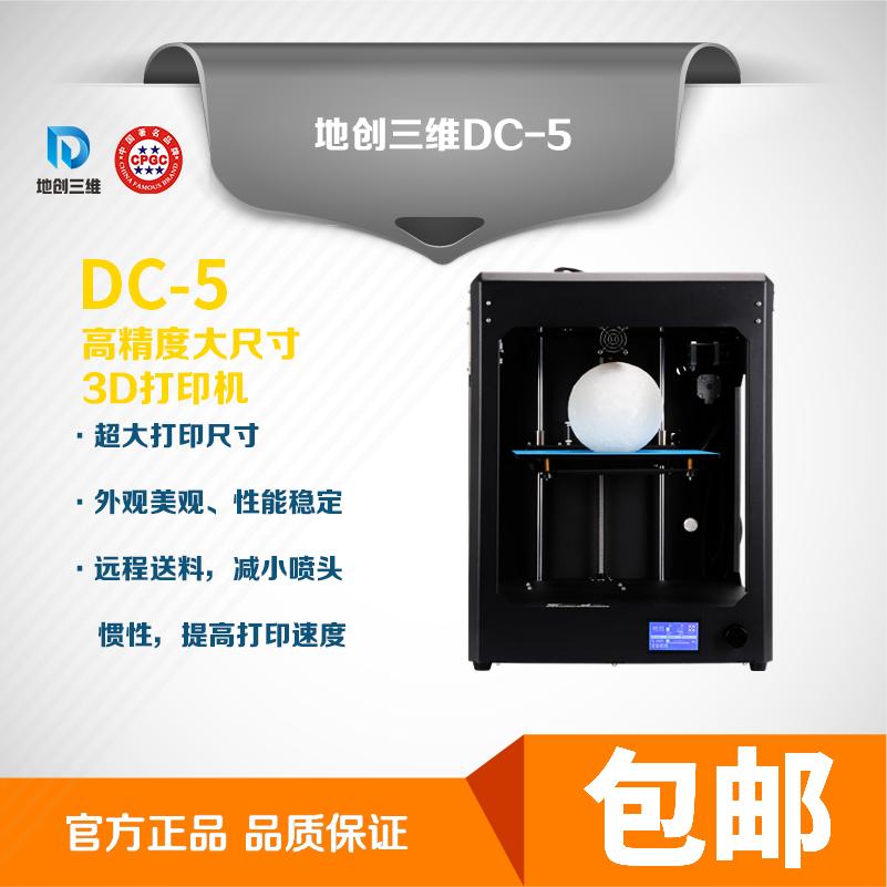 3D打印機工業級大尺寸高精度 廠家***創三維 DC-5