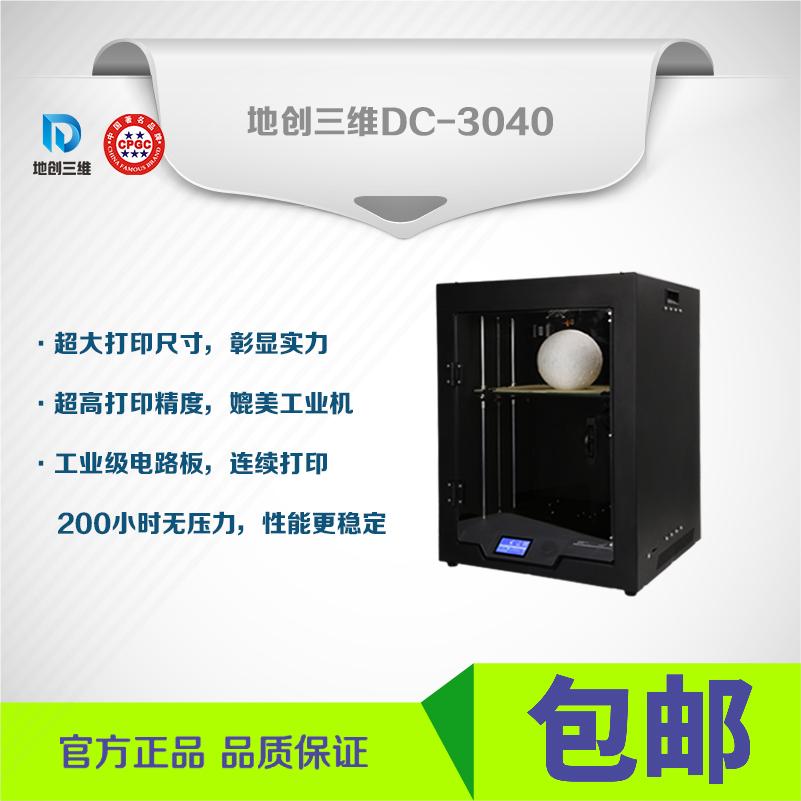 工業級高精度3D打印機 武漢3D打印機廠家***