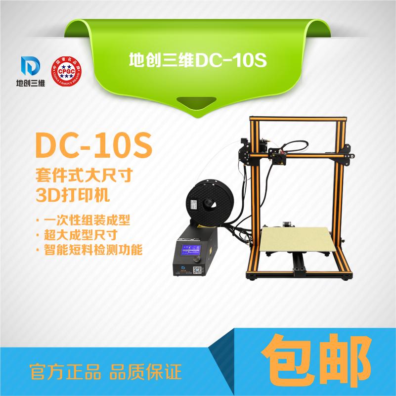 武漢3D打印機廠家*** 國內3D打印機排行榜 3D打印機價格