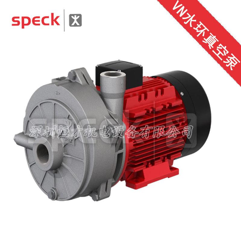 德國進口SPECK品牌 VN水環真空泵 *** 不銹鋼