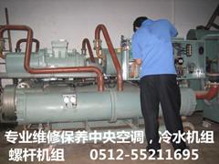 ***維修螺桿壓縮機,螺桿機組,熱泵機組,冷水機組維修保養