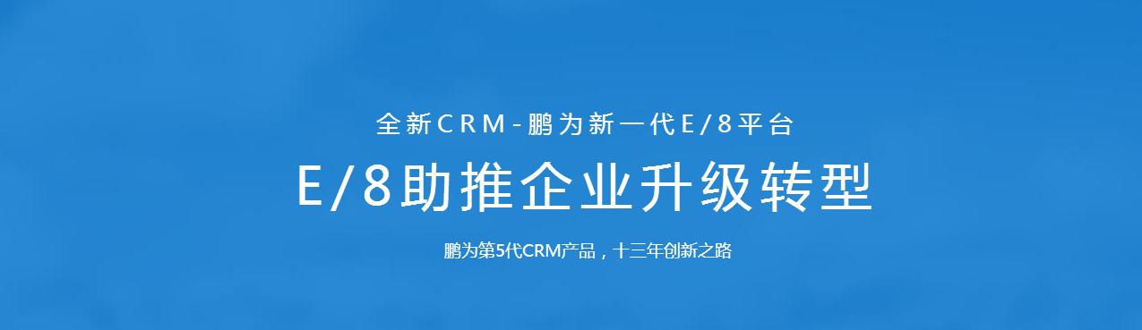 鹏为CRM软件平台化可定制方案