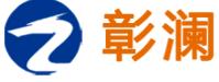 安平县彰澜丝网制品万博maxbetx官网app下载