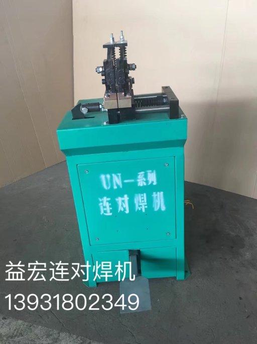 益宏25型連對焊機焊接鋼筋,鐵環,銅桿,鋁桿.