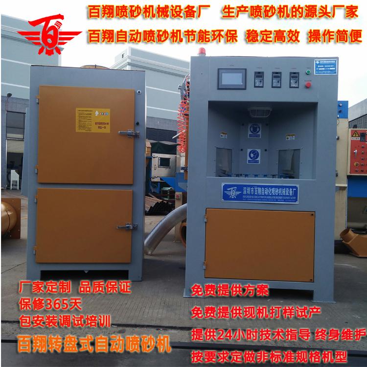 廠家*** 噴砂機 除銹去油翻新用轉盤自動噴砂機工廠定制價格