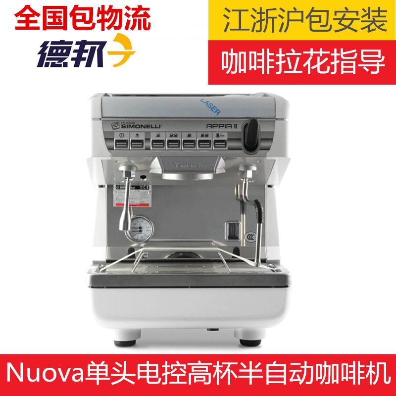 Nuova諾瓦 appia II 意式單頭半自動咖啡機商用