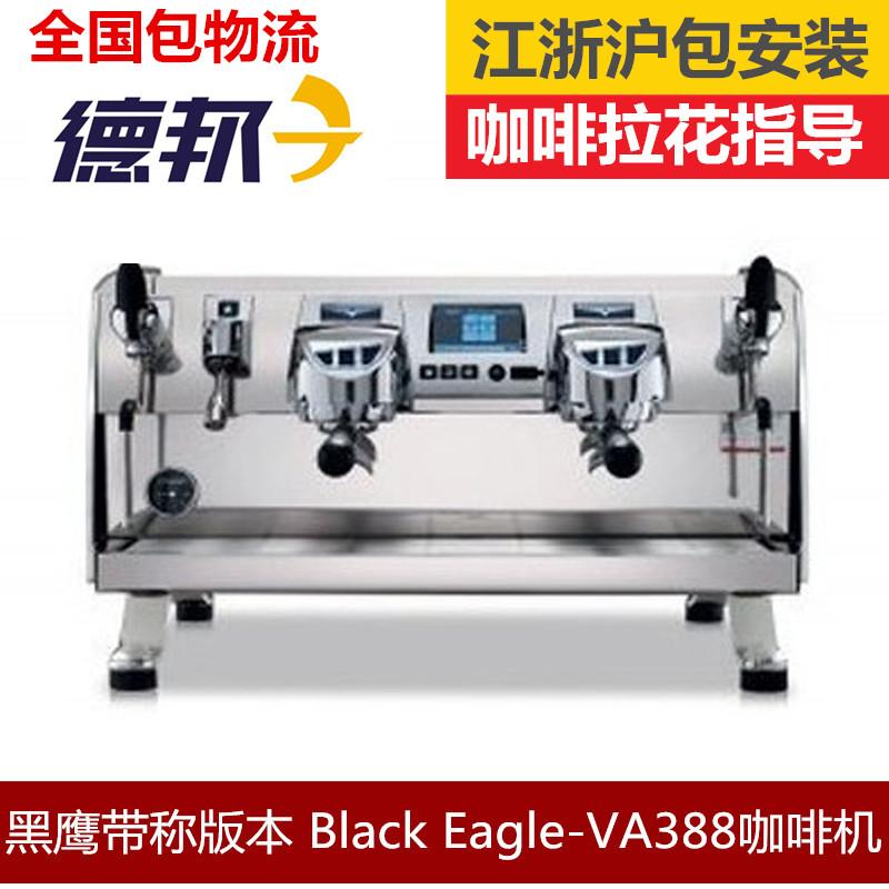 諾瓦Blac Eagle- VA388帶稱版本半自動咖啡機