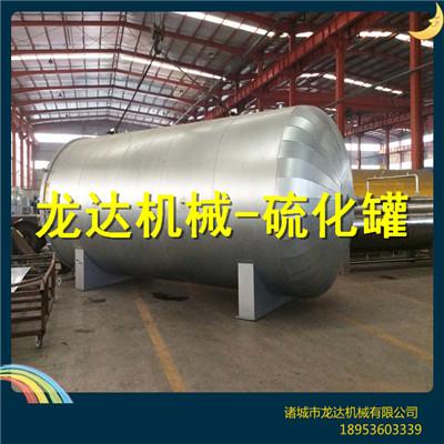 鲁艺LY2470电加热硫化罐厂家***质量稳定