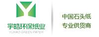 山西宇皓环保纸业万博maxbetx官网app下载