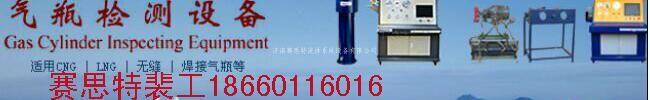 河北省氣瓶檢測線設備 CNG氣瓶檢測設備 外測法水壓試驗機