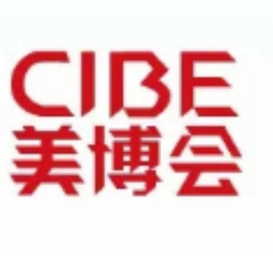 2019年第五十一届广州国际美博会
