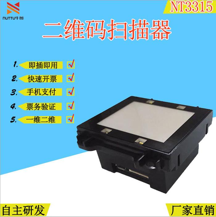 牛图NT3315嵌入式二维码、条码扫描模组