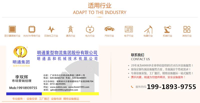 湖南明通为显示面板行业进行出口设备包装、物流运输服务