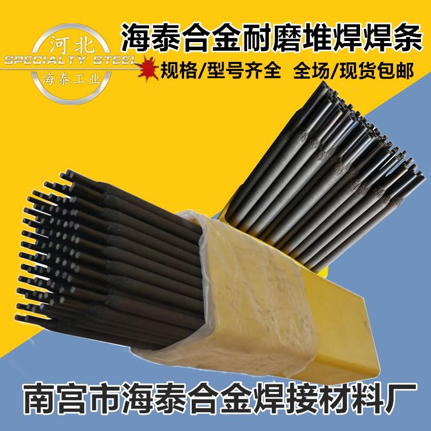 D707Ni碳化鎢耐磨焊條 碳化鎢合金堆焊焊條 廠家***